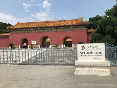 北京、明の十三陵、長陵の入り口