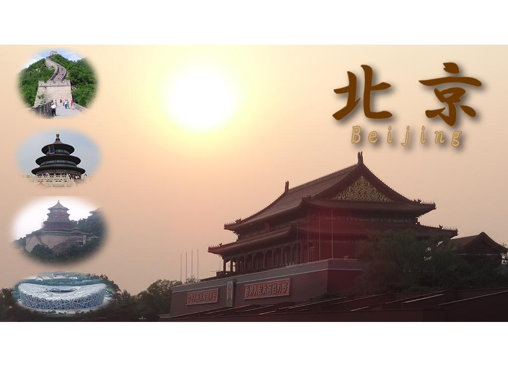北京 アイキャッチ