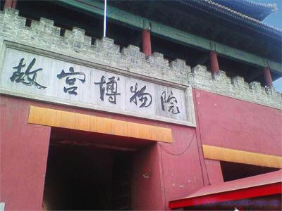 紫禁城(故宮)