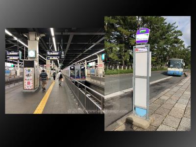 駅とバス停のイメージ